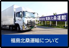 福島北桑運輸について